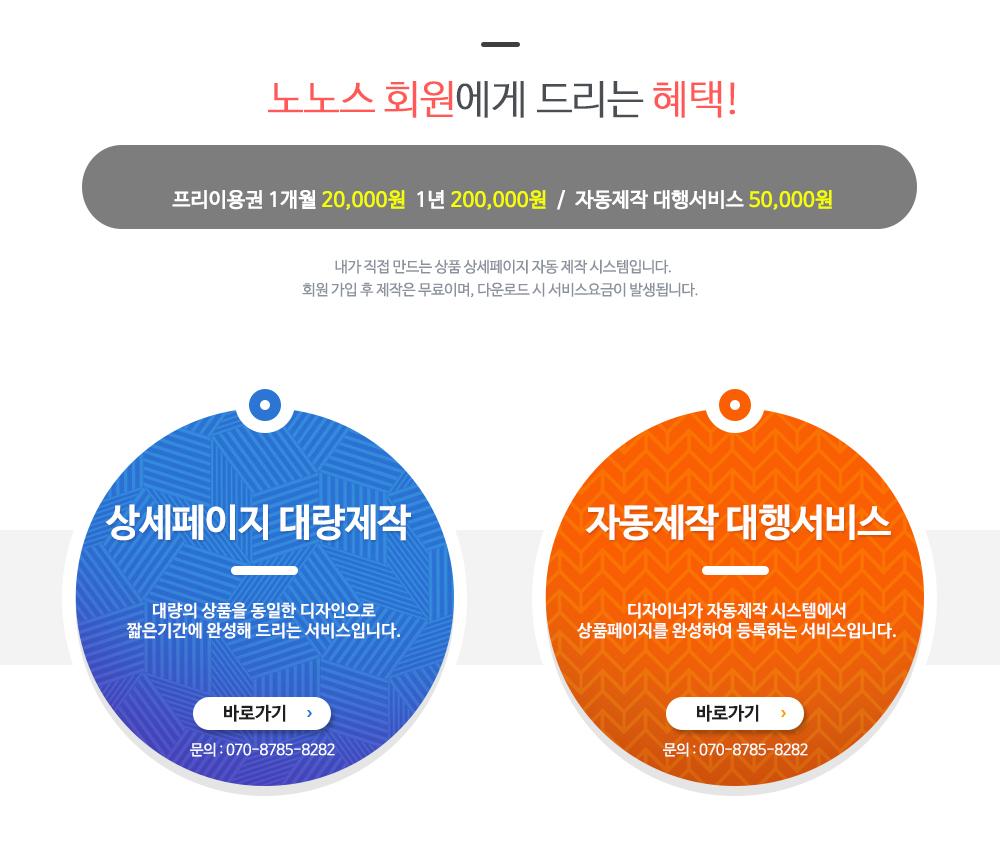 회원 전용 상품 상세페이지 제작
